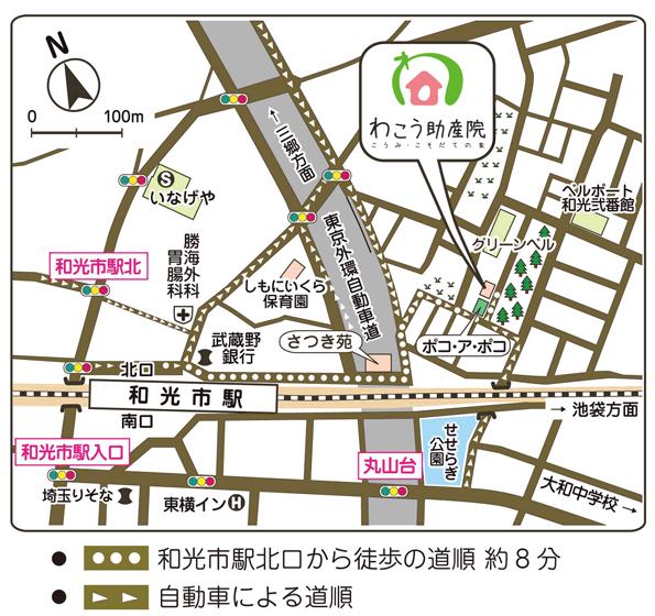 わこう助産院地図
